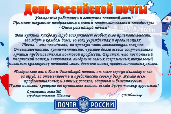 Поздравление с днем почты россии в прозе официальное